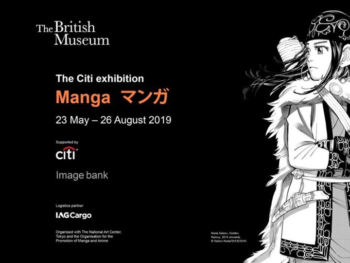Manga_asirpa_british_museum_2019